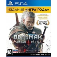 Ведьмак 3 Game of the Year Edit..