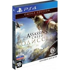 Assassins Creed Odyssey Omega Edition (PS4, русская версия), 212709, Приключения/экшен