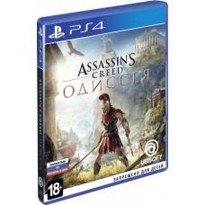 Assassins Creed Odyssey (PS4, русская версия)
