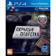 Hidden Agenda (PS4, русская версия), 220574, Приключения/экшен